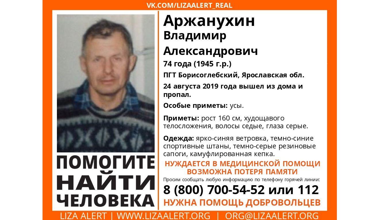 В Ярославской области пропал мужчина, страдающий потерей памяти