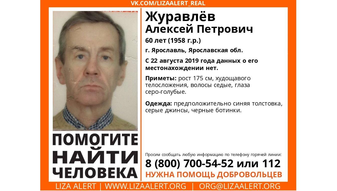 В Ярославле пропал 60-летний мужчина