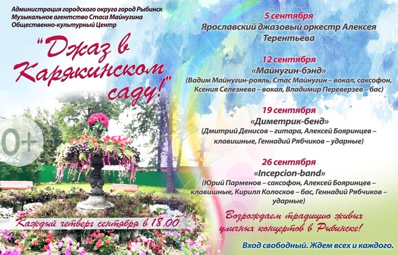 В Карякинском парке Рыбинска организуют бесплатные джазовые концерты