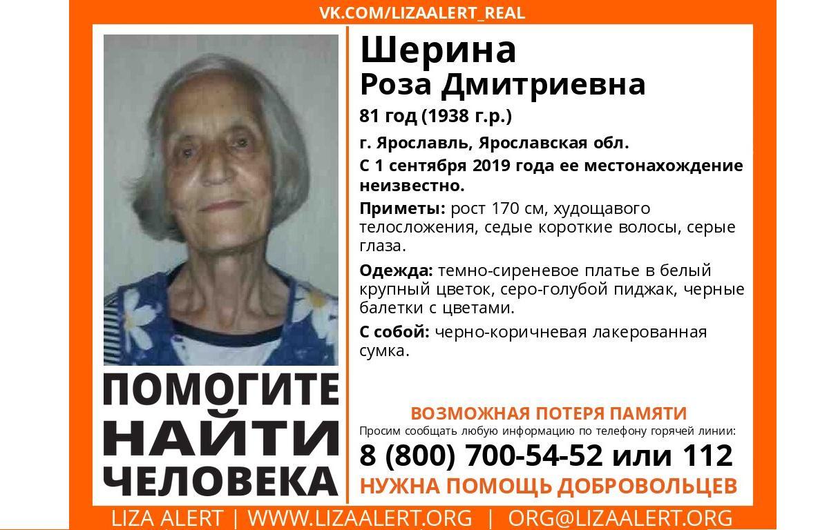 В Ярославле пропала пенсионерка, которая не дошла до дома