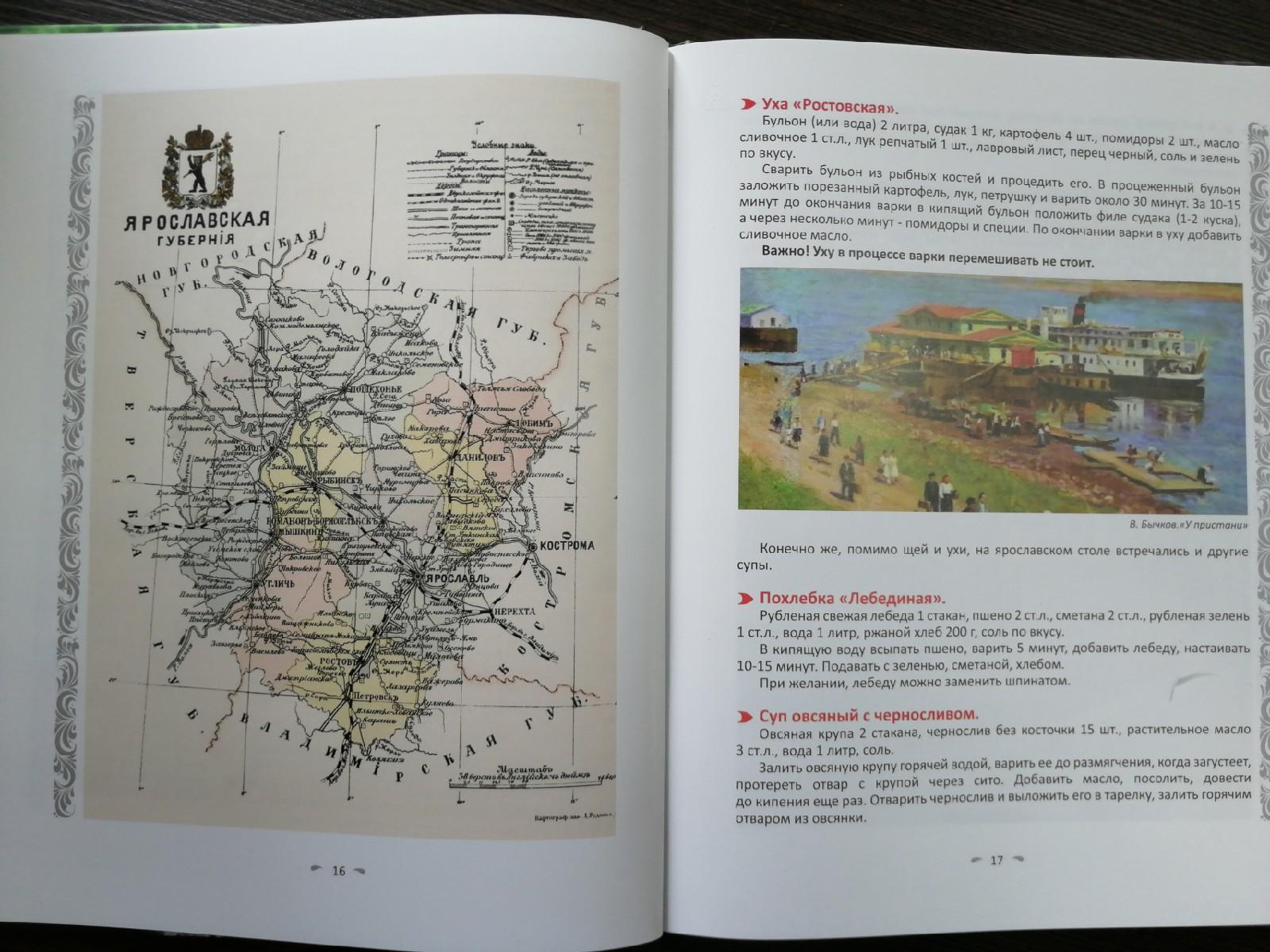 В Ярославле презентовали книгу о региональной кухне