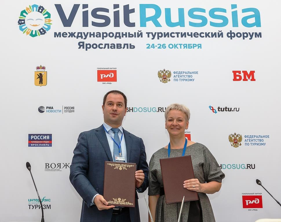 В октябре в Ярославской области вновь пройдет Международный туристический форум «Visit Russia»