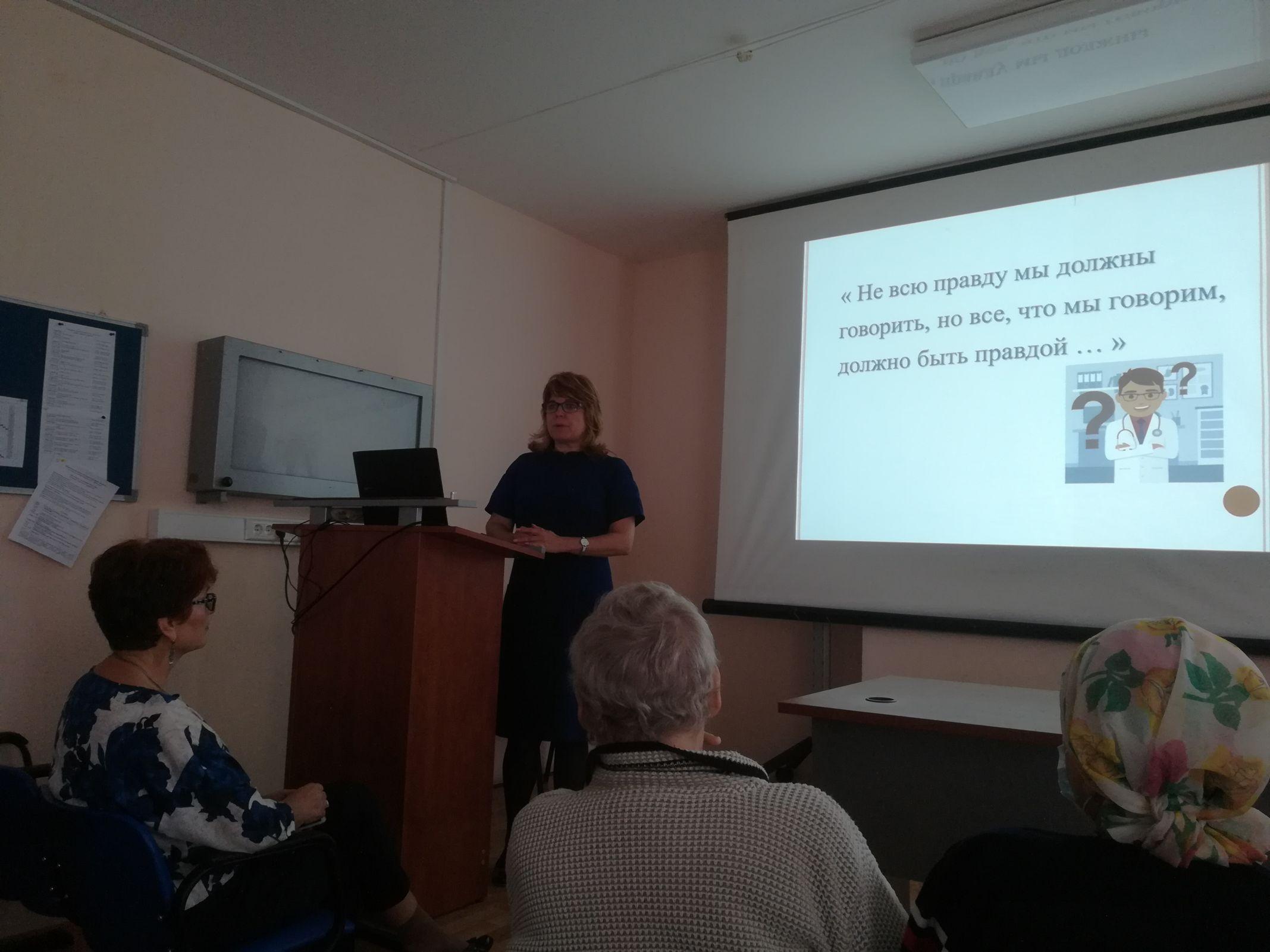 В Ярославле рассказали о медицинской этике при общении с онкопациентами и их родственниками