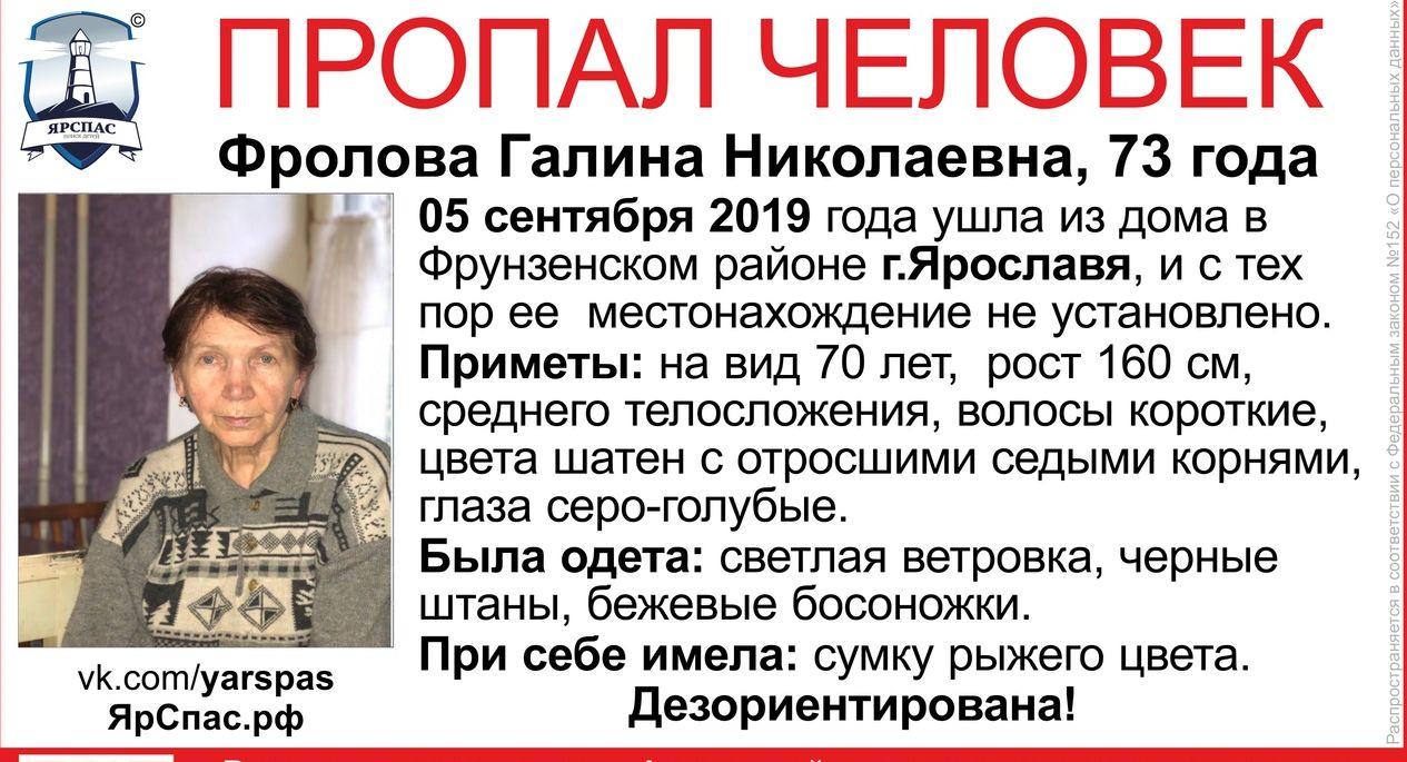 В Ярославле пропала 73-летняя дезориентированная пенсионерка