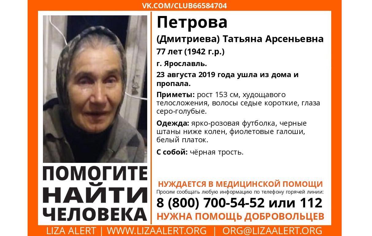 В Ярославле третью неделю ищут пропавшую пенсионерку
