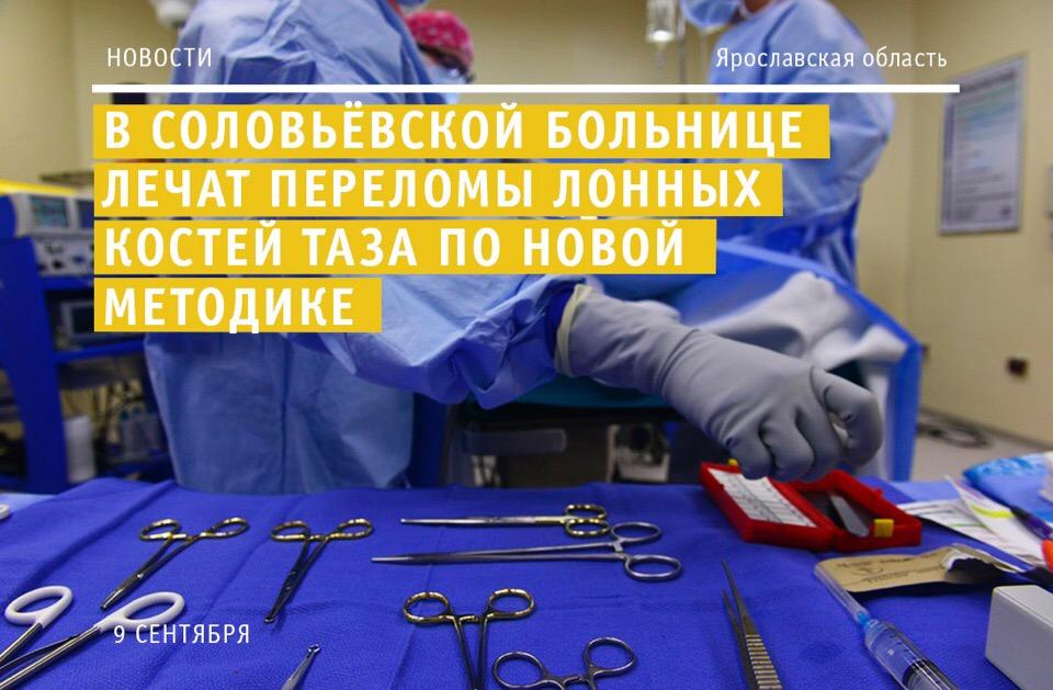 Врачи Соловьевской больницы освоили новый метод лечения переломов лонных костей таза