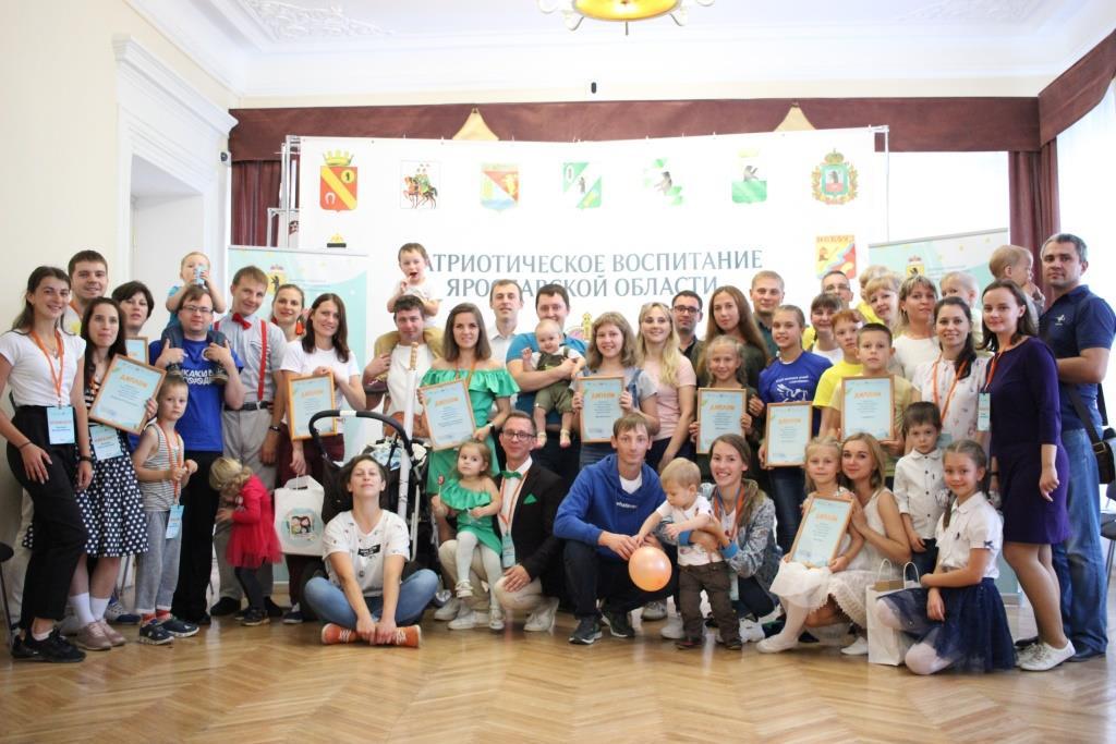 В Ярославле прошел открытый форум клубов молодых семей