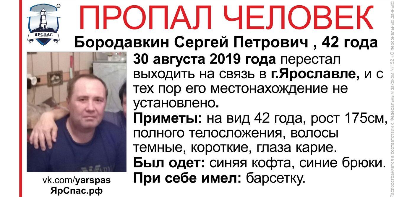 В Ярославле вторую неделю ищут 42-летнего мужчину