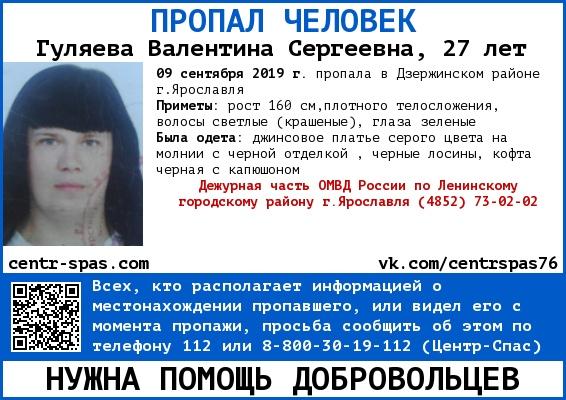 В Ярославле разыскивают 27-летнюю женщину