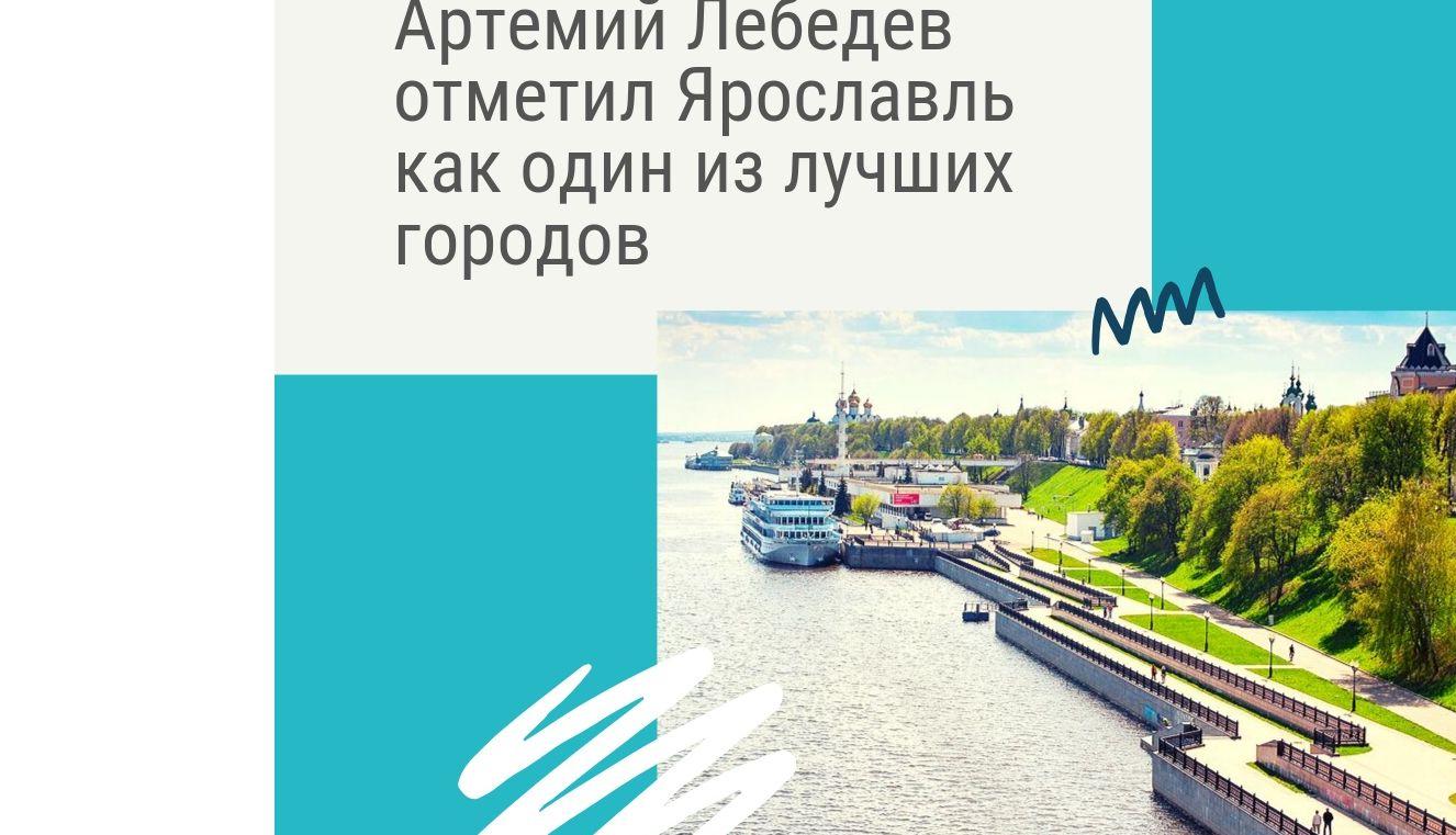 Известный дизайнер назвал Ярославль одним из самых интересных городов мира