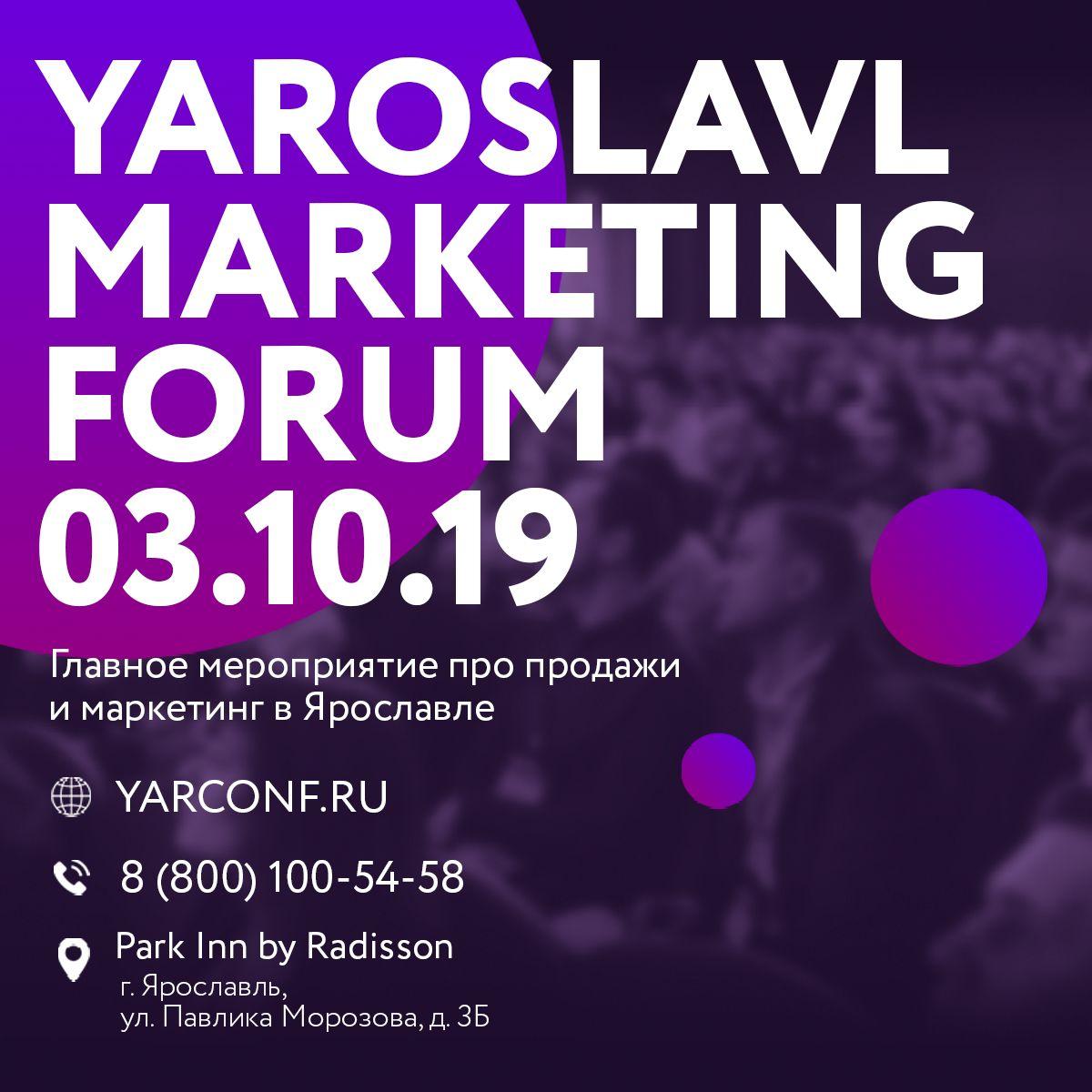 Ярославский Маркетинг Форум – главное мероприятие про продажи и маркетинг в Ярославле