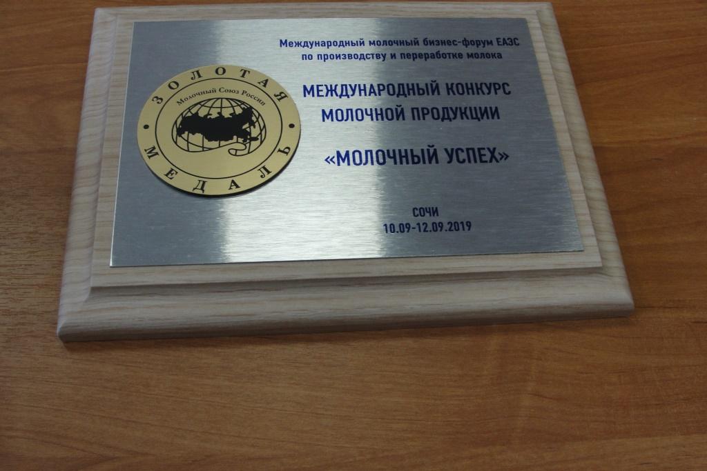 Ярославские производители получили награды на Международном молочном бизнес-форуме ЕАЭС