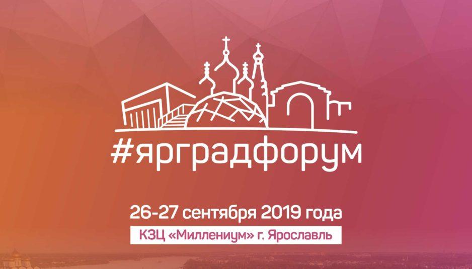 В Ярославле состоится Градостроительный форум