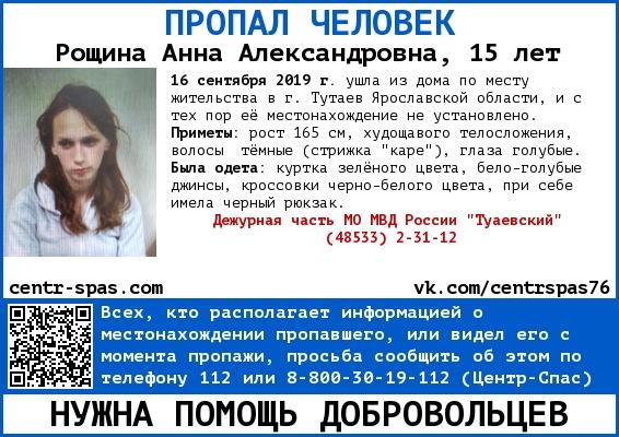 В Ярославской области пропала 15-летняя девочка