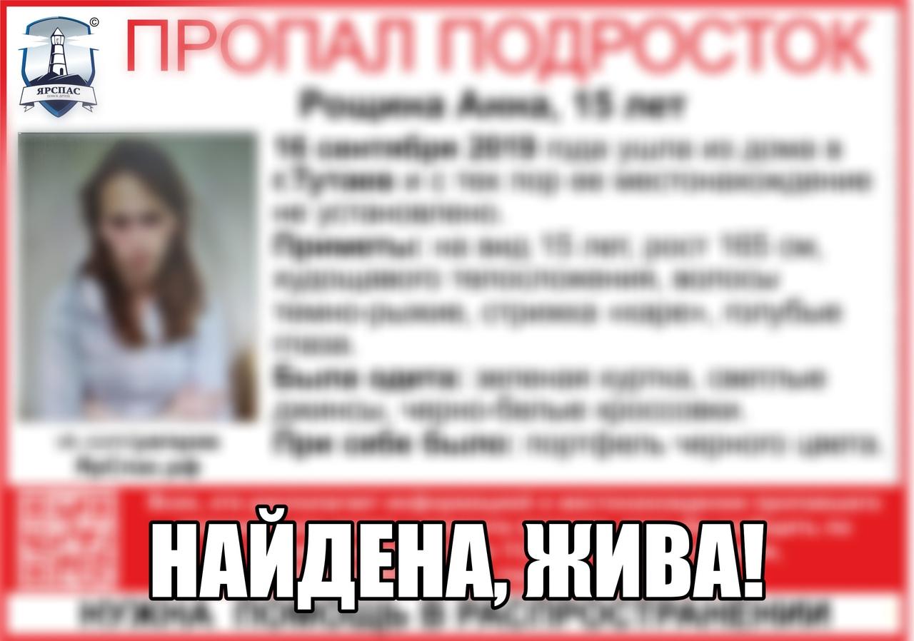В Ярославской области нашли пропавшую 15-летнюю девочку