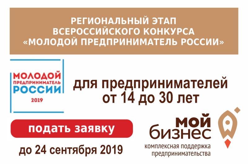 В Ярославской области стартовал прием заявок на участие в конкурсе «Молодой предприниматель России – 2019»
