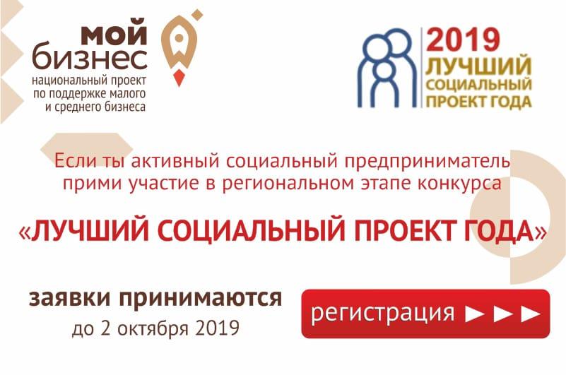 Стартовал прием заявок на участие в региональном этапе всероссийского конкурса «Лучший социальный проект года»