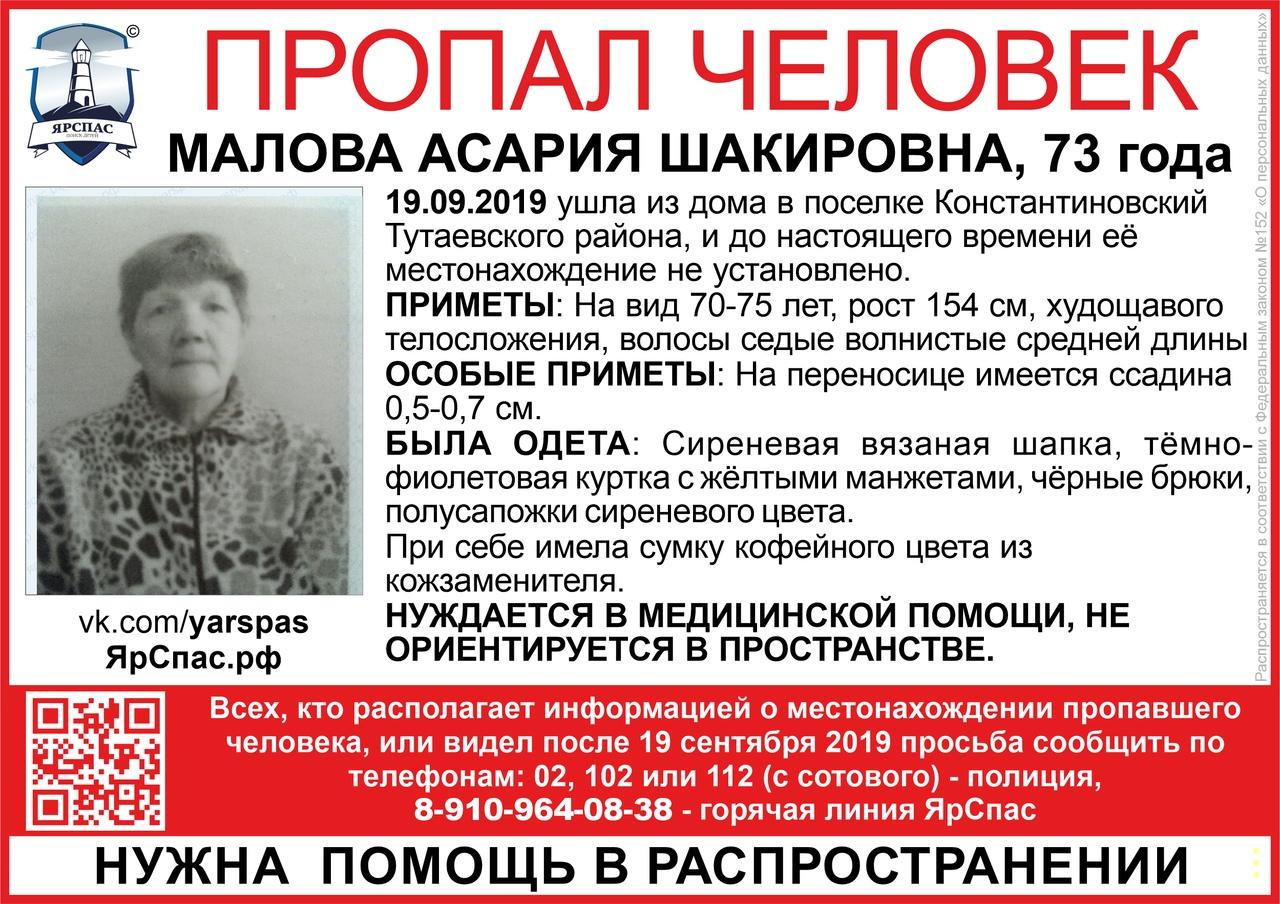 В Ярославской области пропала пенсионерка