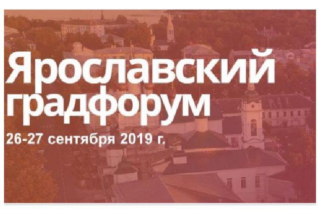 В Ярославле во второй раз пройдет межрегиональный градостроительный форум