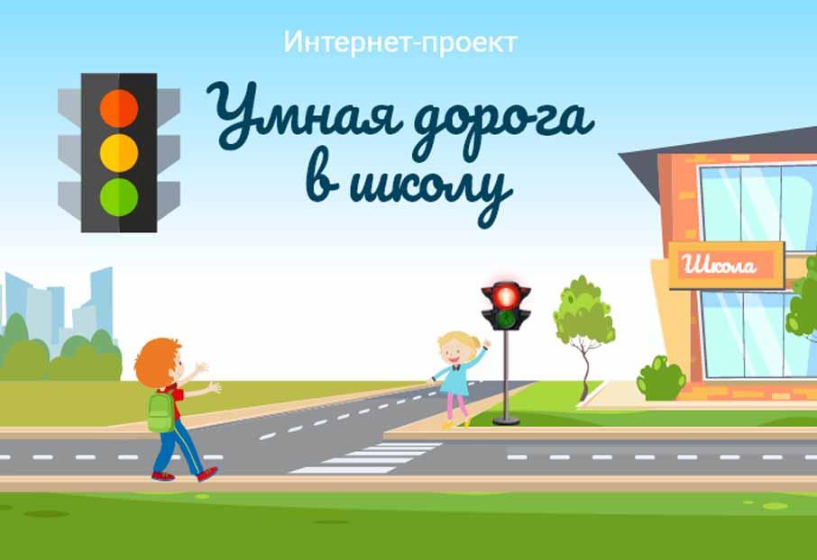 Ярославский интернет-проект «Умная дорога в школу» поддержали 40 регионов России