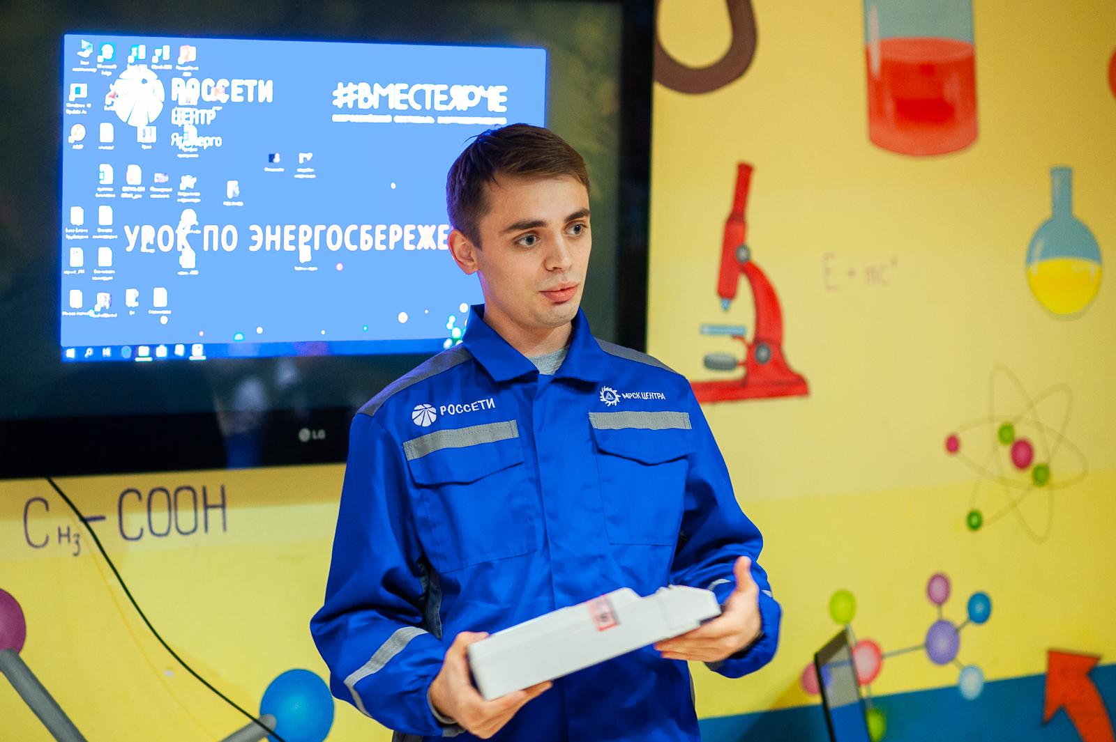 Ярославские энергетики рассказали школьникам о способах экономии энергоресурсов