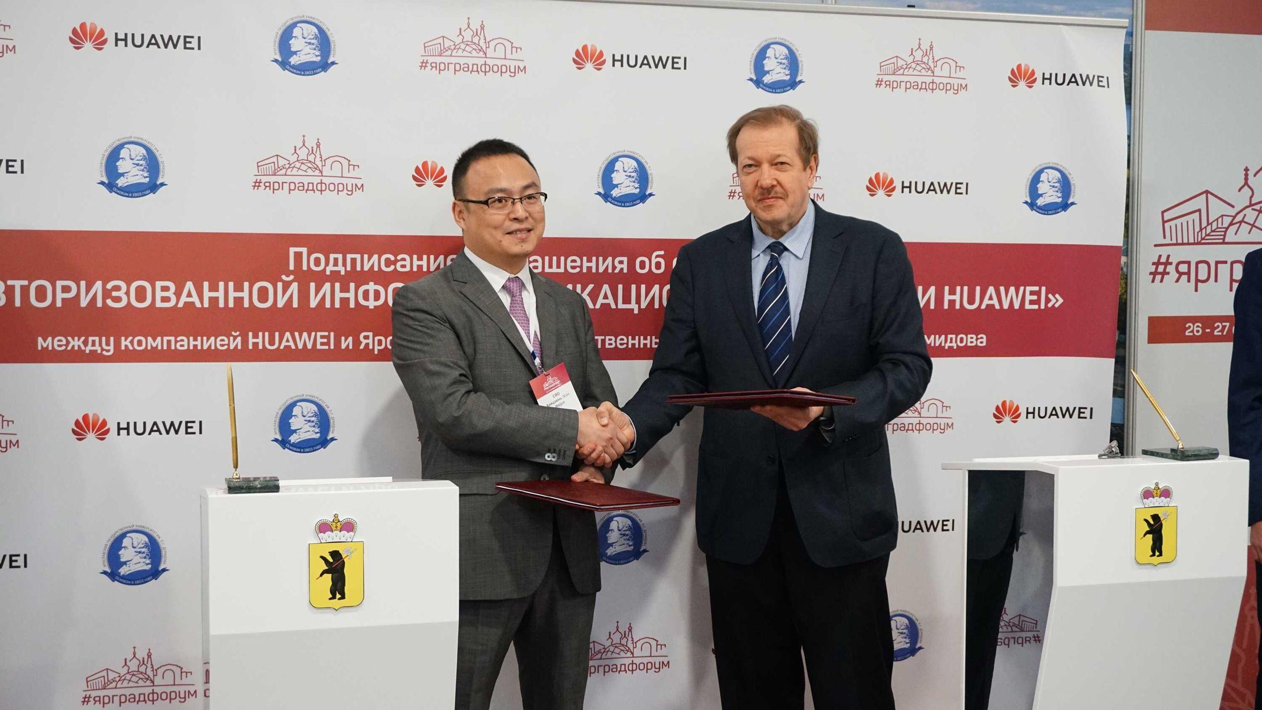 В Ярославле будет открыта авторизованная инфокоммуникационная академия для студентов, аспирантов и преподавателей