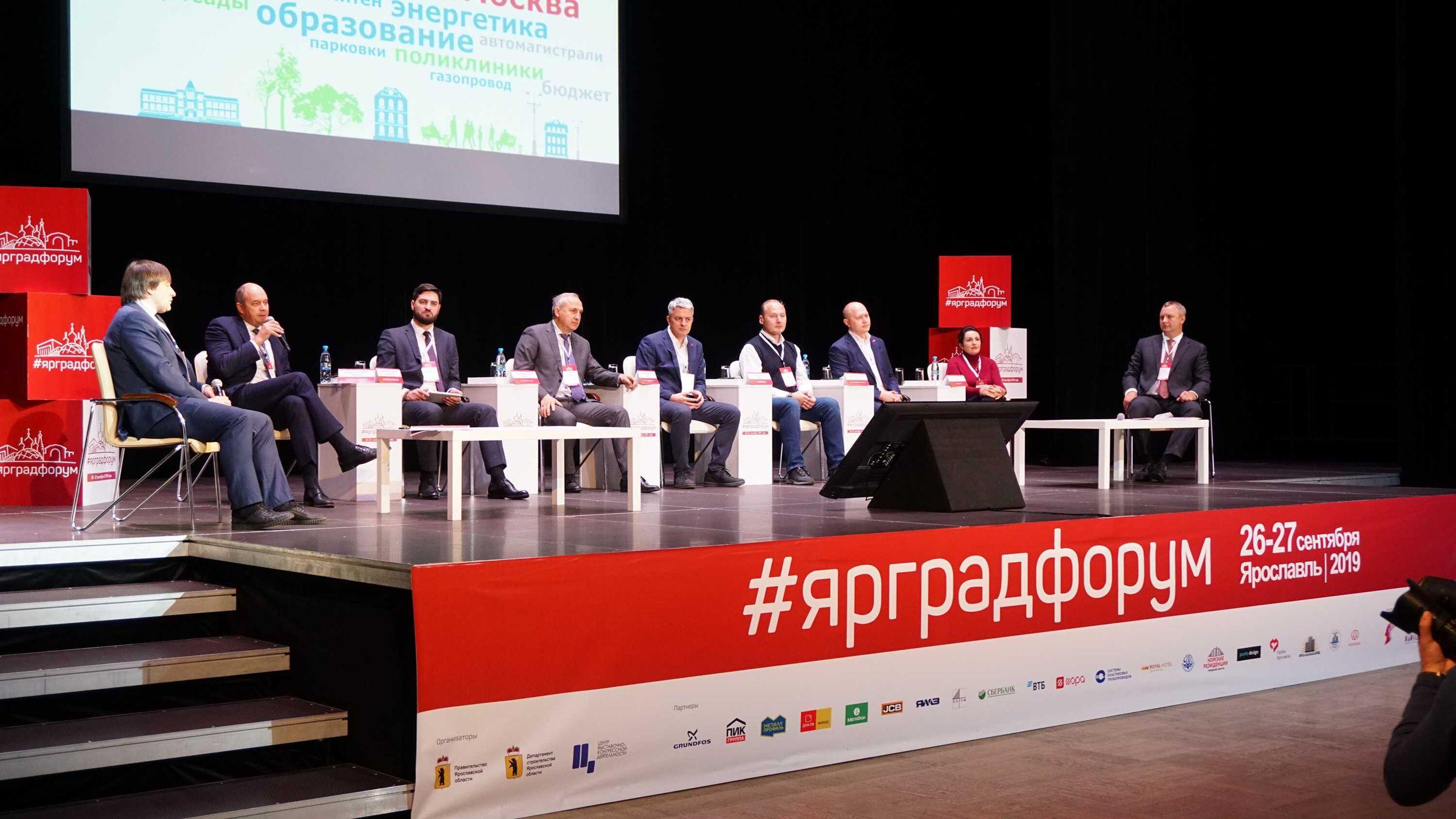 Дмитрий Миронов и Владимир Якушев приняли участие в работе II Ярославского межрегионального градостроительного форума