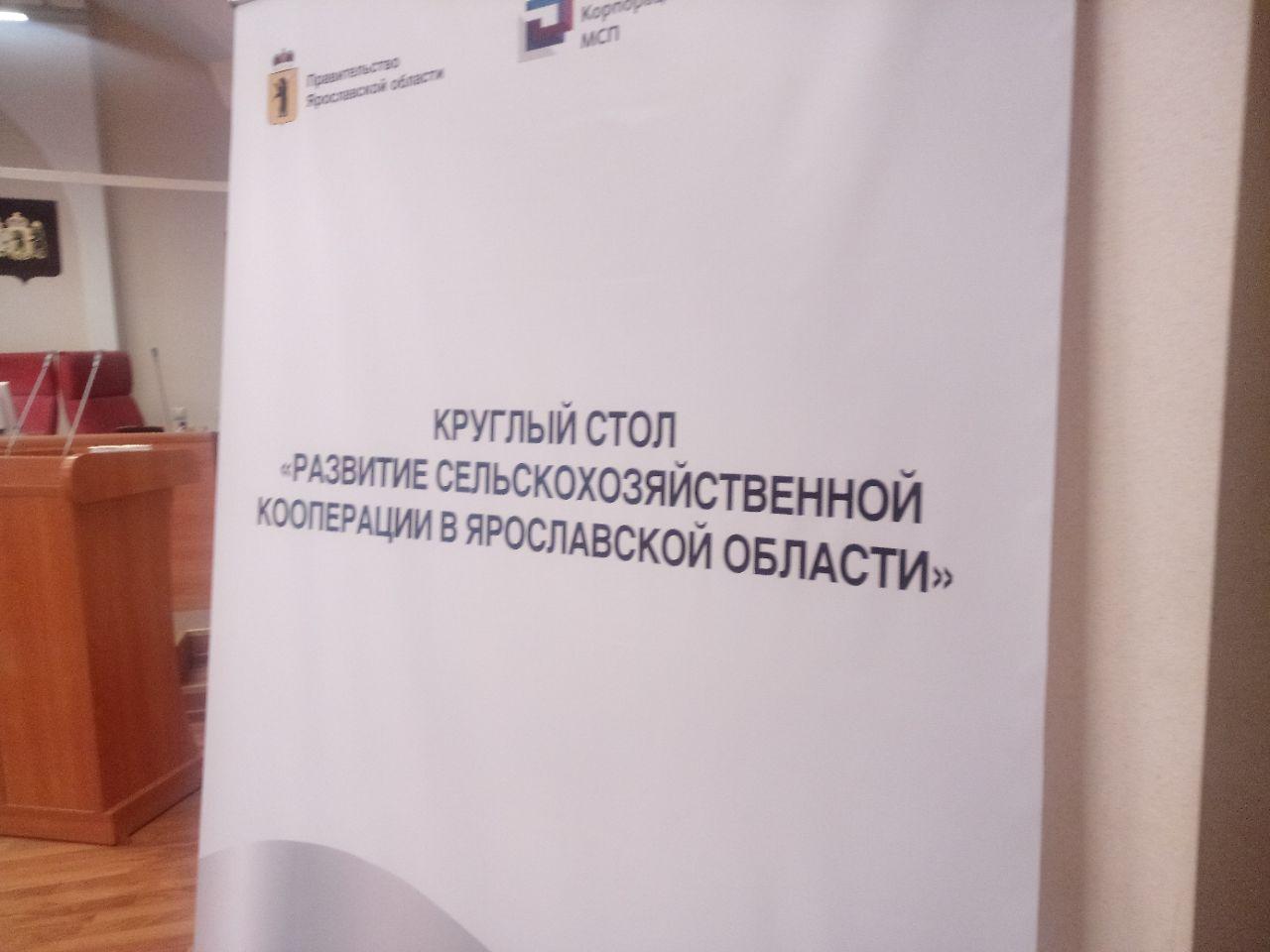 Господдержку с начала года в Ярославской области получили 44 сельхозкооператива