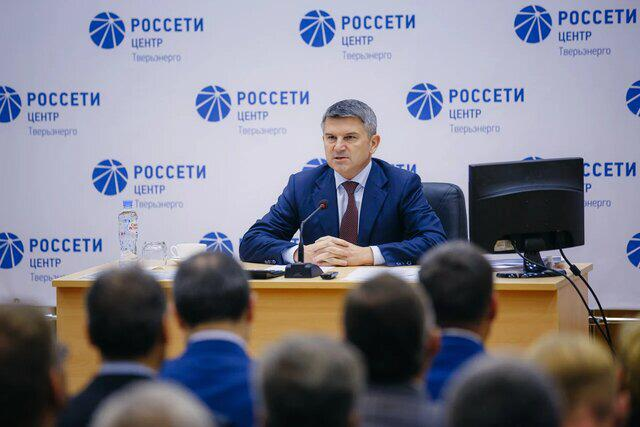 Генеральный директор «Россети Центр» Игорь Маковский обозначил приоритеты работы тверского филиала компании