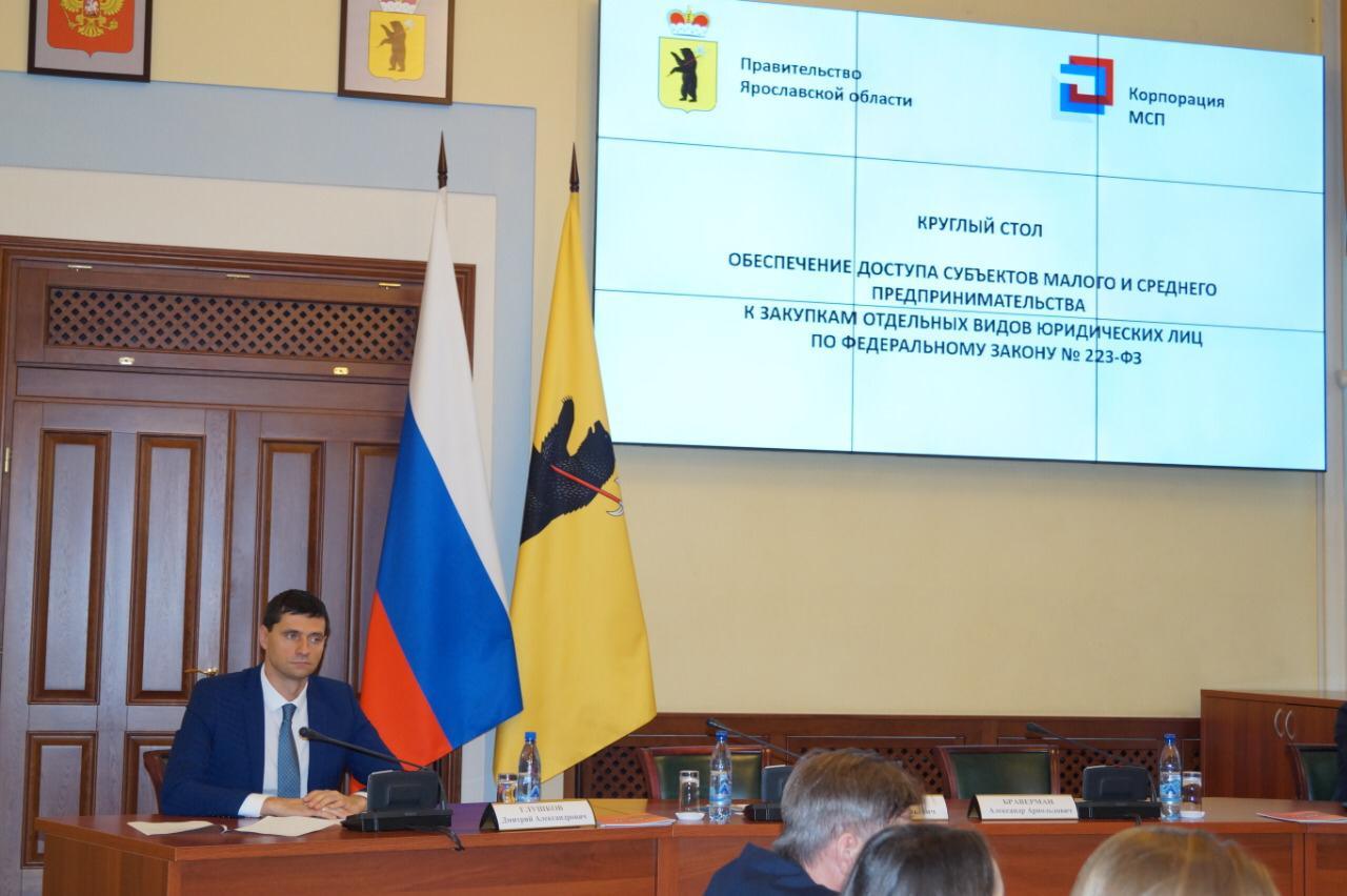 ПАО «ТНС энерго Ярославль» заключило 226 договоров с субъектами малого и среднего бизнеса