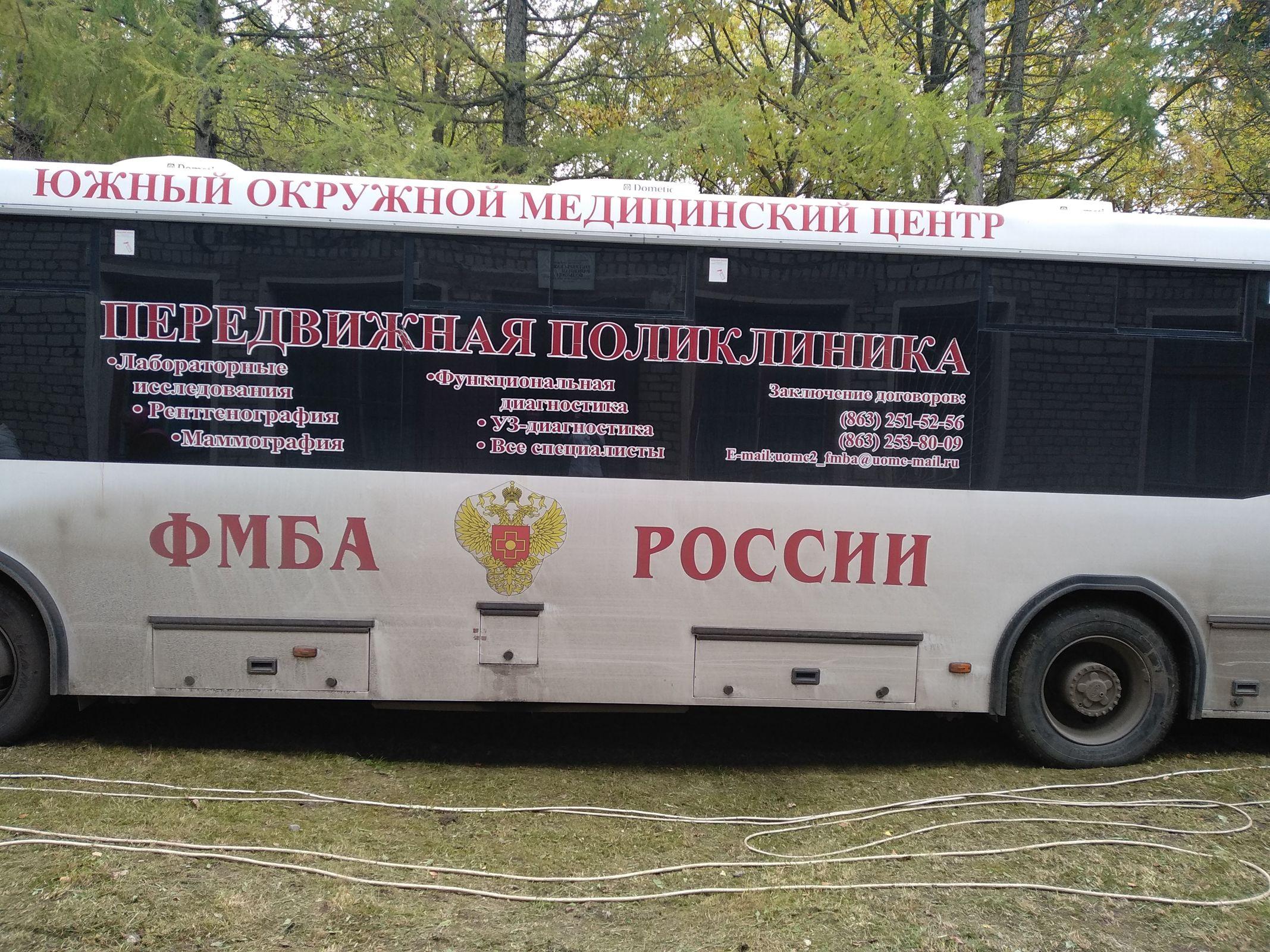 Дмитрий Миронов: специалисты ФМБА обследовали около 7000 жителей Ярославской области