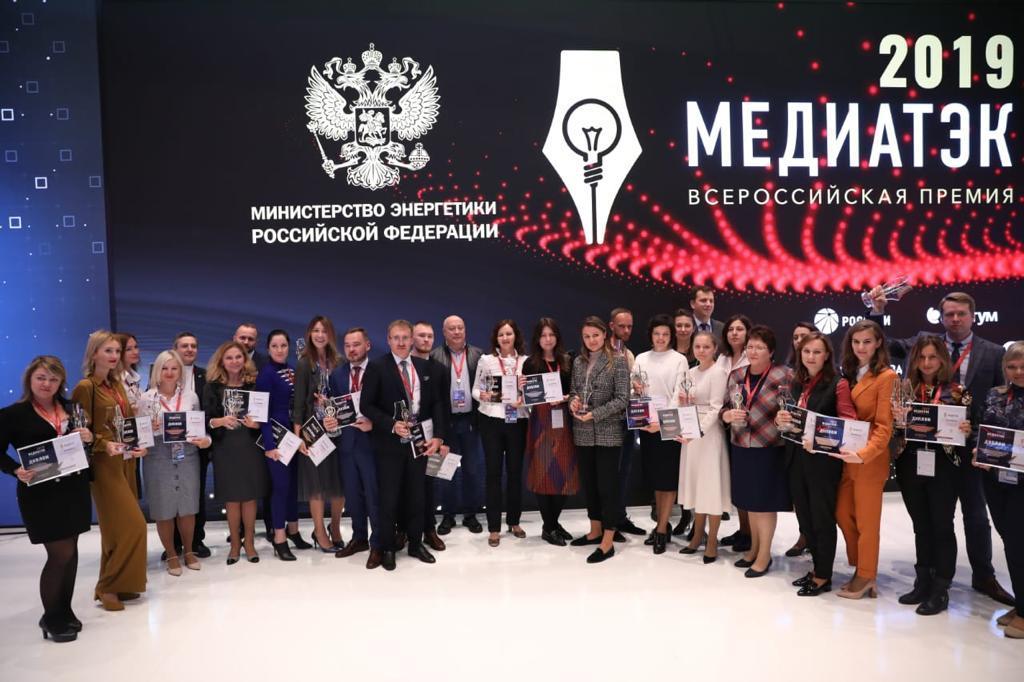 Проект ярославского филиала «Россети Центр» стал победителем Всероссийского конкурса «МедиаТЭК-2019»