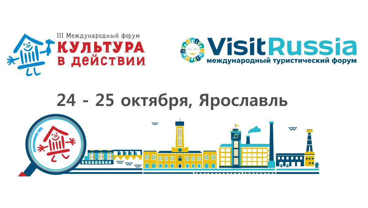 В конце октября в Ярославле пройдет международный туристический форум «Visit Russia»