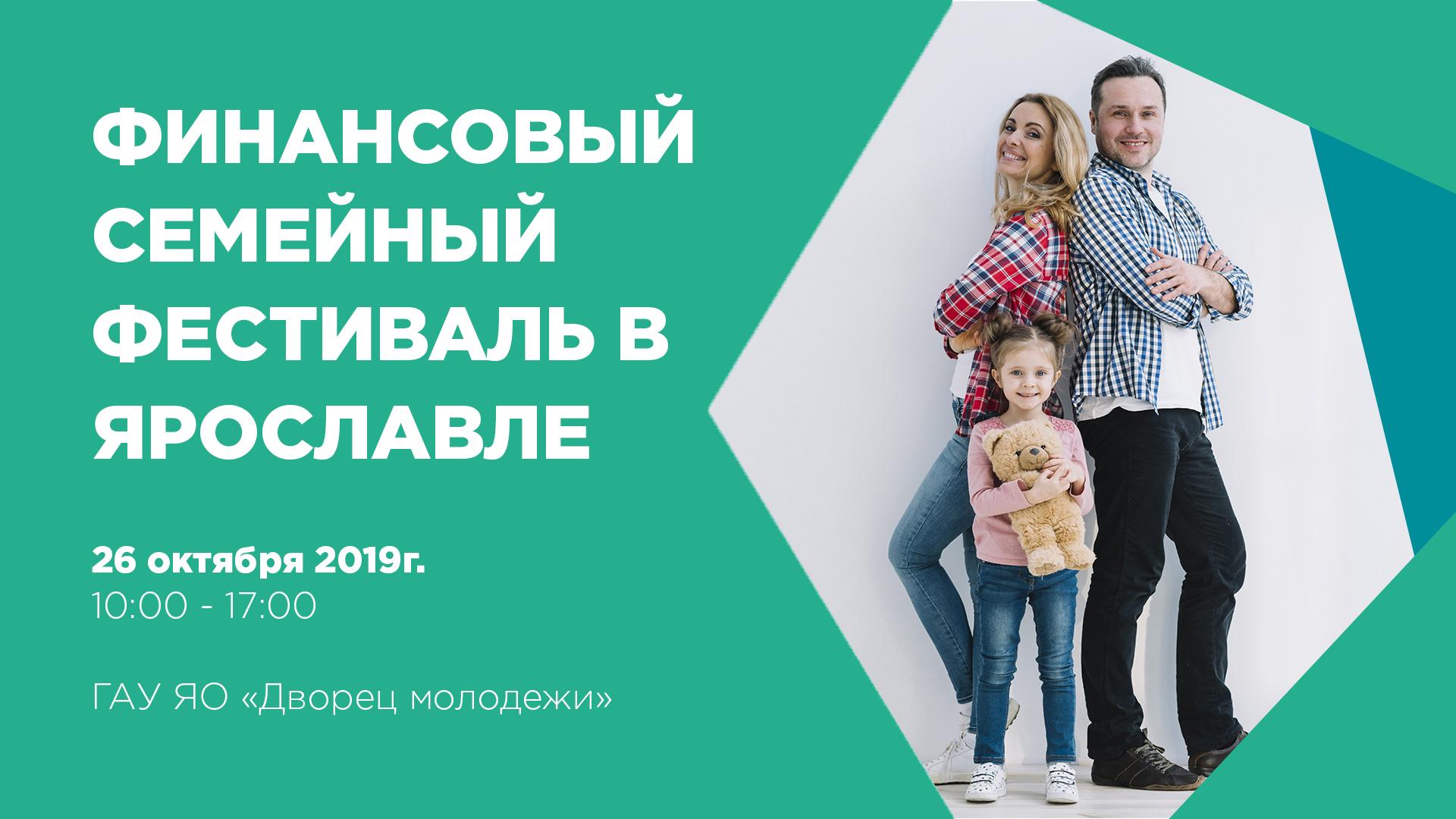 Фестиваль мероприятий по финансовой грамотности впервые пройдет на единой площадке региона