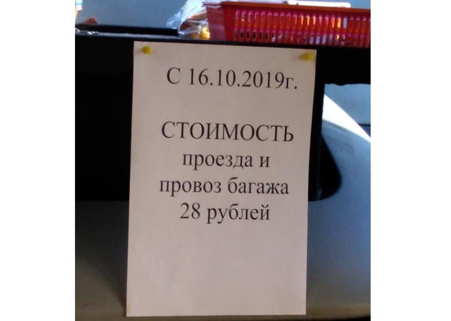 Пассажиров некоторых маршруток в Ярославле предупредили о повышении цены за проезд