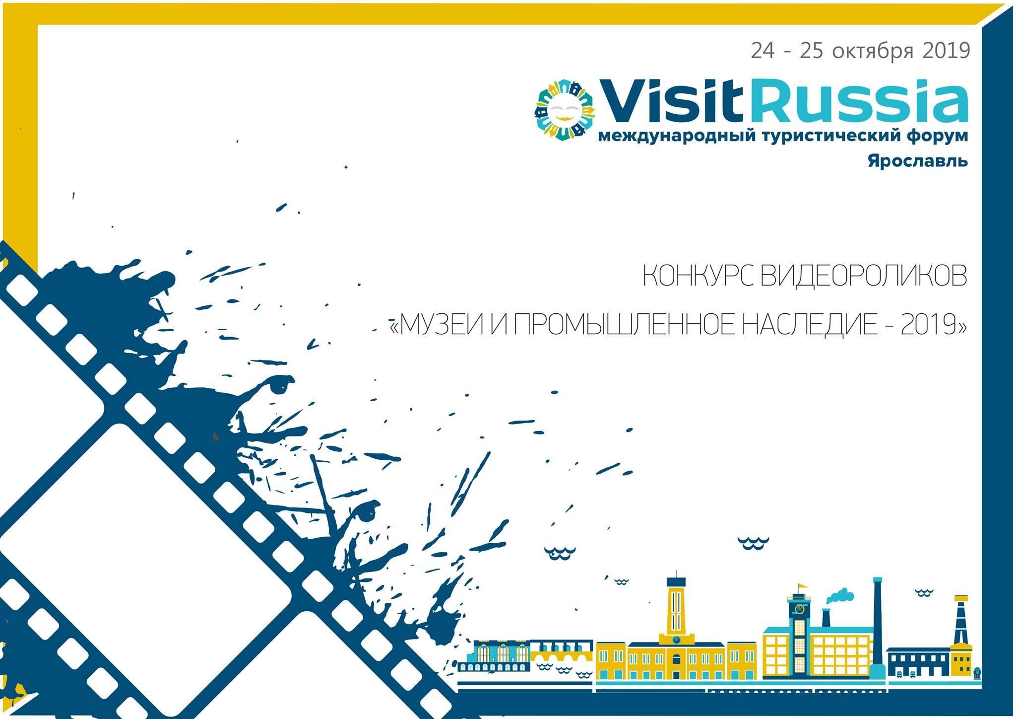 На форуме «Visit Russia» наградят победителей конкурса видеороликов «Музеи и промышленное наследие – 2019»