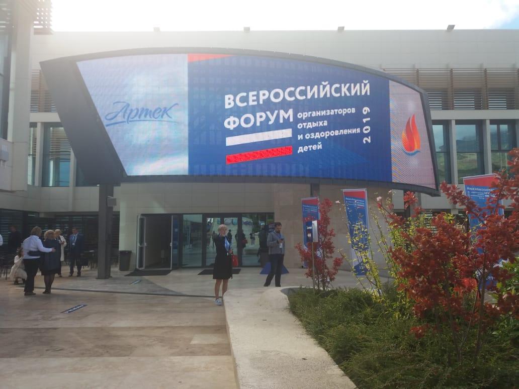 На всероссийском форуме организаторов детского отдыха в Крыму представили губернаторский проект «Артек Ярославии»