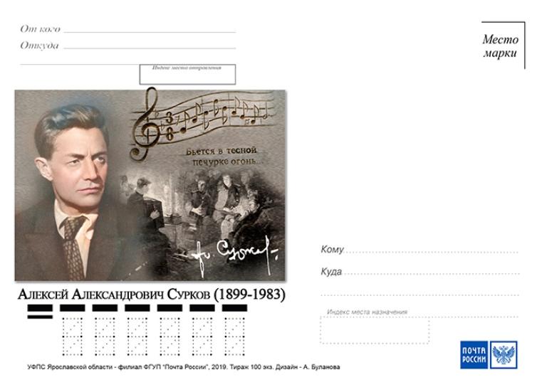 В Рыбинске выпускают почтовую карточку с изображением Алексея Суркова
