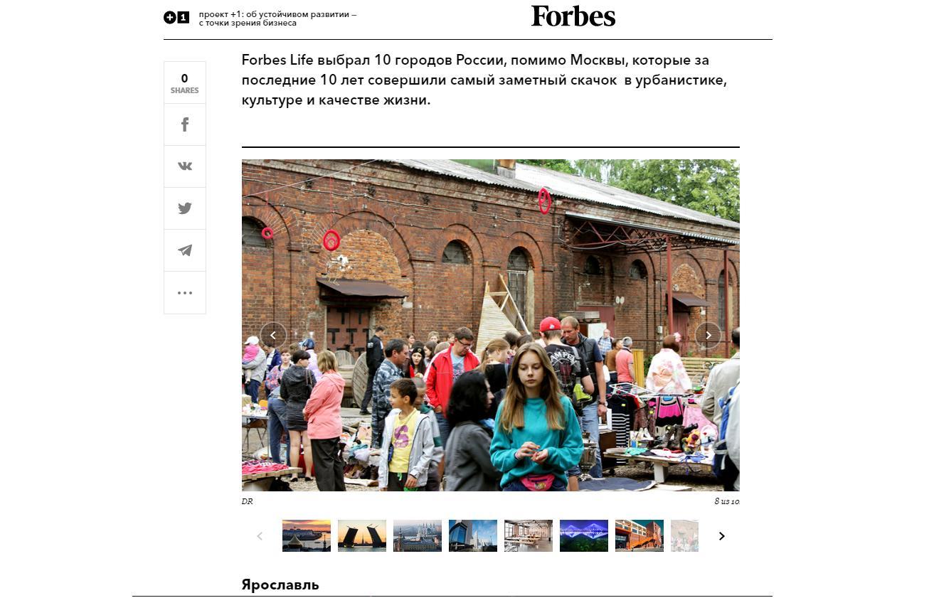 Ярославль вошел в десятку рейтинга журнала Forbes