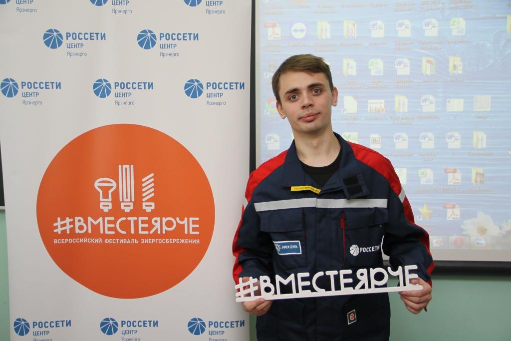 Ярославские энергетики научили школьников экономить ресурсы