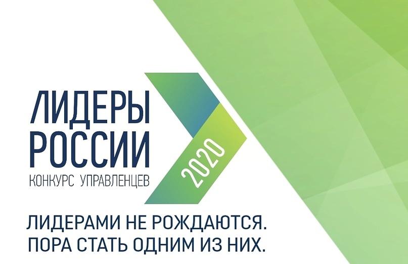 За первую декаду регистрации на конкурс «Лидеры России – 2020» от ярославцев поступило около 800 заявок