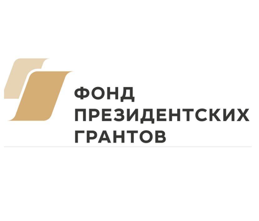 Ярославские некоммерческие организации получат президентские гранты на общую сумму 27 миллионов рублей