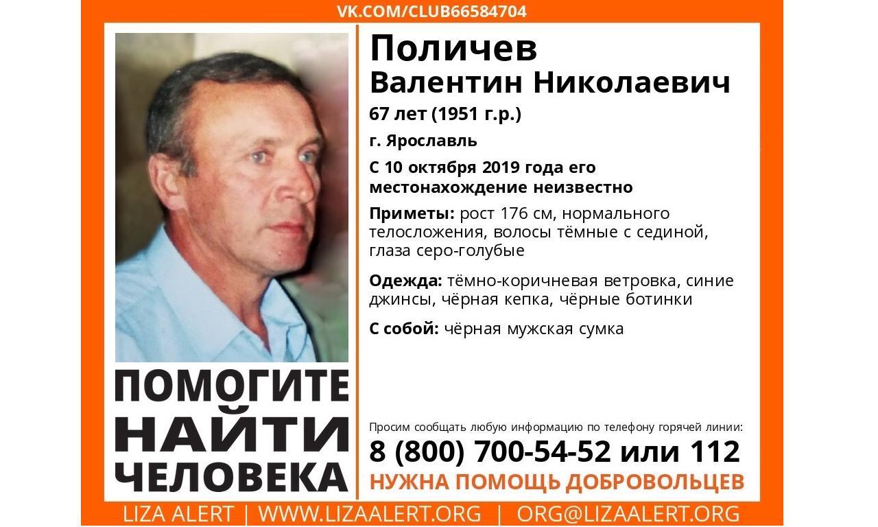 В Ярославле уже неделю ищут пропавшего пенсионера