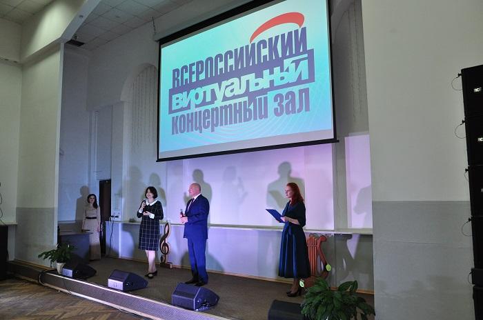 В Ярославской области открыли новый виртуальный концертный зал