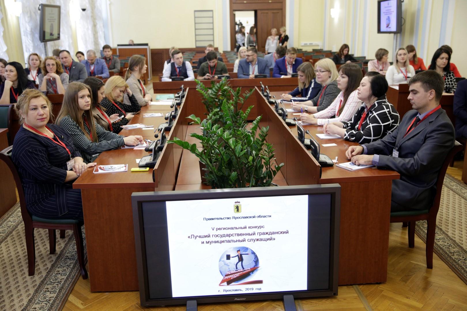 В Ярославской области определят лучших госслужащих