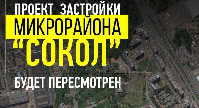 В Ярославле пересмотрят проект застройки микрорайона Сокол