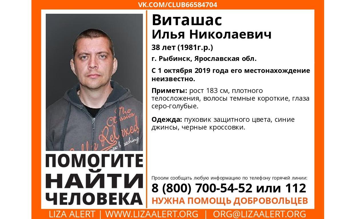 В Рыбинске ищут пропавшего 38-летнего мужчину