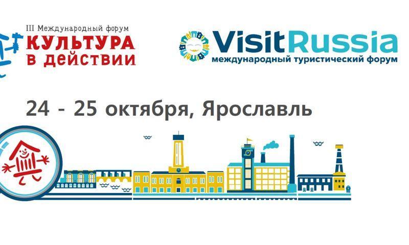 На Международный туристический форум «Visit Russia» в Ярославль приехали более 700 специалистов из России и стран Европы