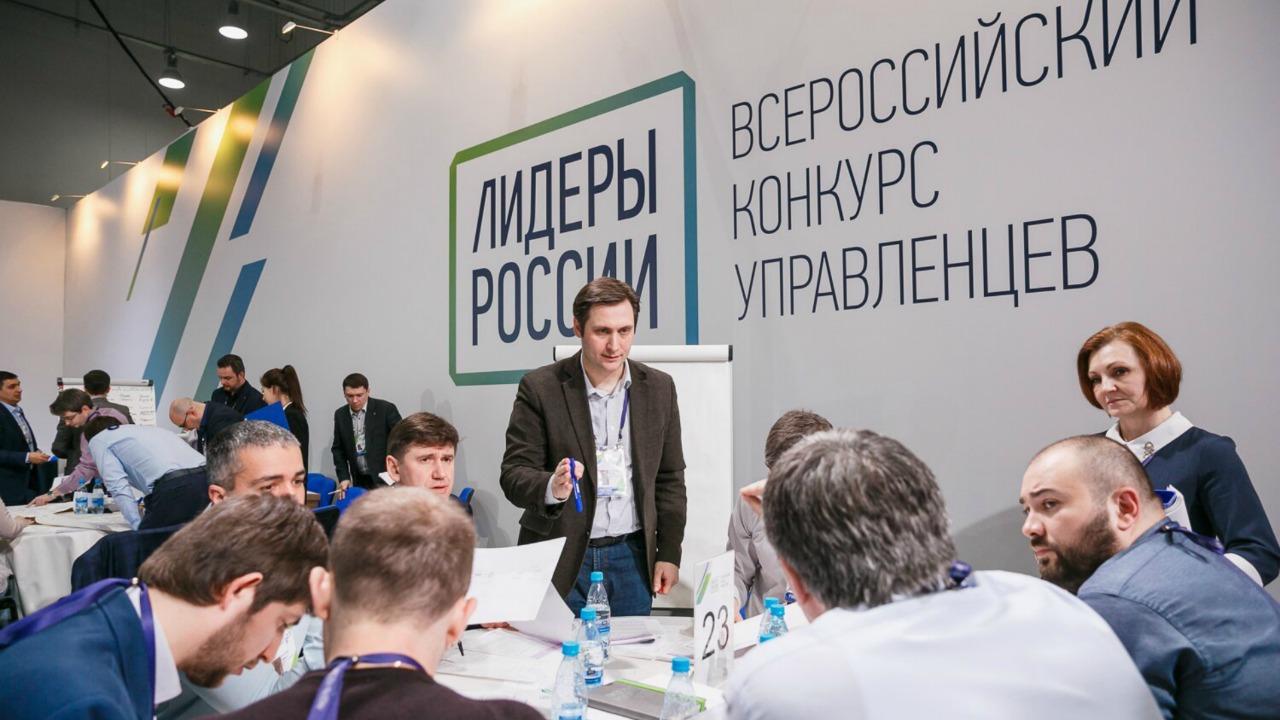 На этой неделе завершится подача заявок на конкурс «Лидеры России 2020»: как принять участие