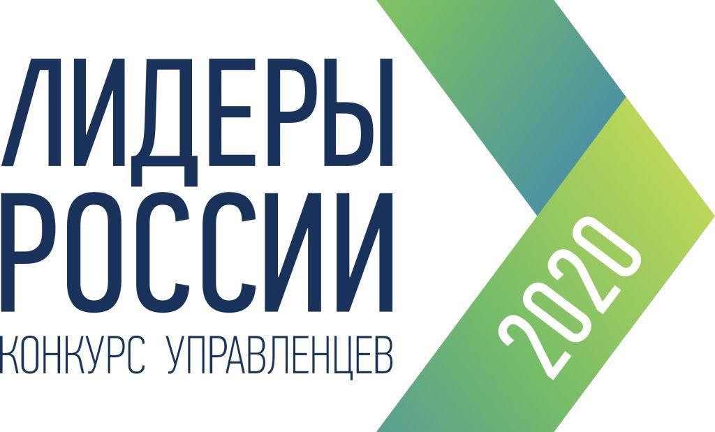 Осталось 2 дня до окончания приема заявок на участие в конкурсе управленцев «Лидеры России»